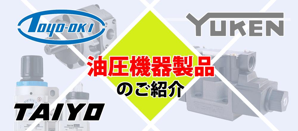 yuatsu