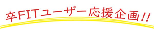 卒FITユーザー応援企画!!