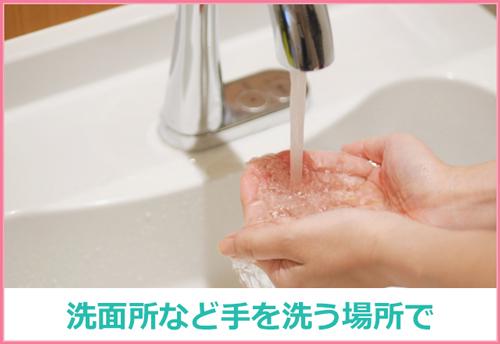 洗面所など手を洗う場所で