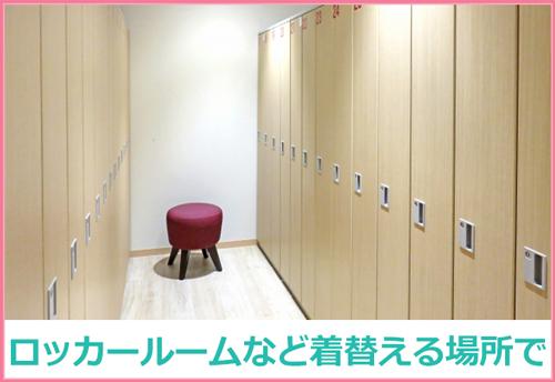 ロッカールームなど着替える場所で