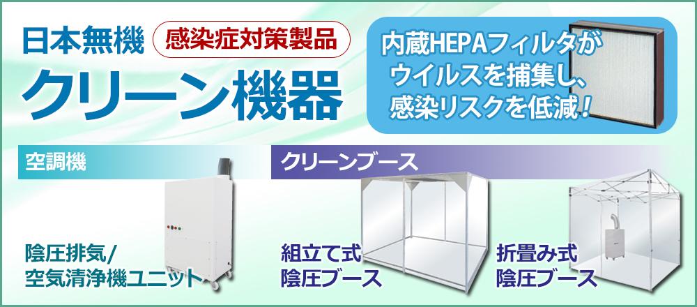 日本無機 クリーン機器