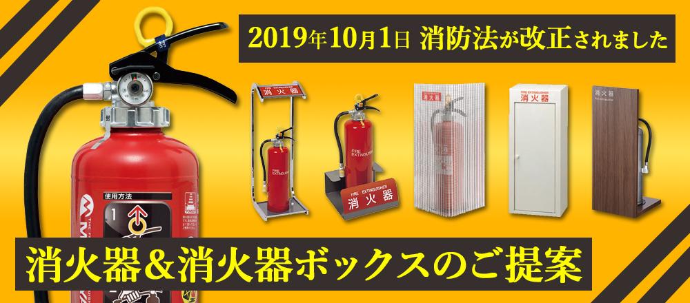消火器&消火器ボックスのご提案