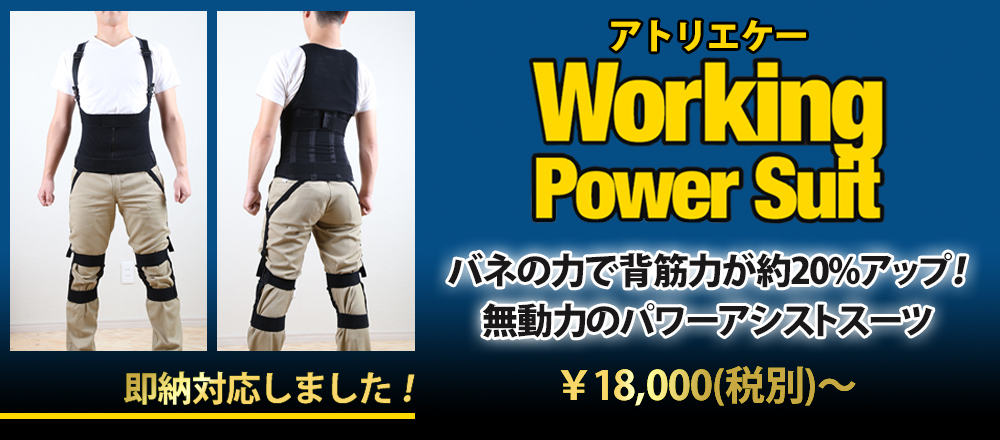 WorkingPowerSuit