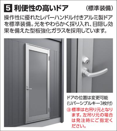利便性の高いドア
