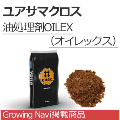 油処理剤OILEX(オイレックス)