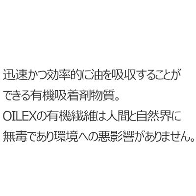 油処理剤OILEX(オイレックス) 紹介