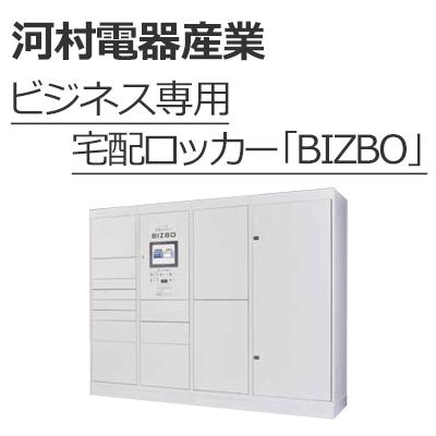 ビジネス専用宅配ロッカー「BIZBO」