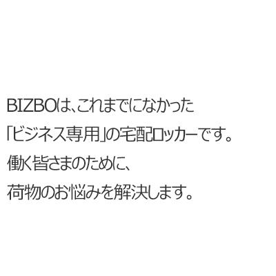 ビジネス専用宅配ロッカー「BIZBO」 紹介