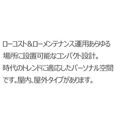 パーソナル分煙ボックス 紹介