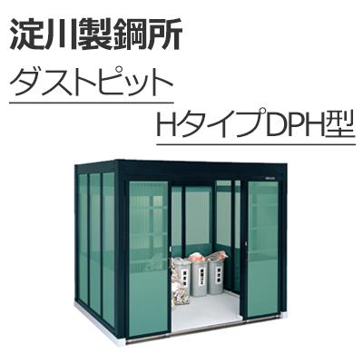 ダストピットHタイプDPH型