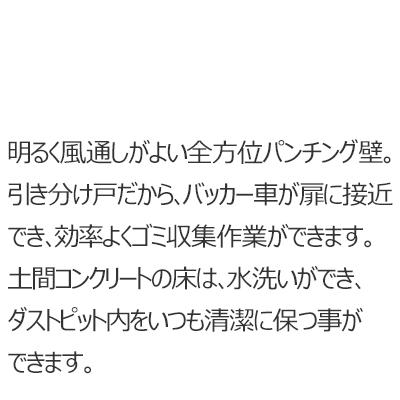 ダストピットHタイプDPH型 紹介