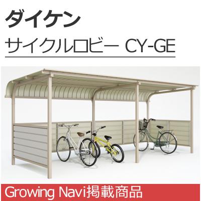 サイクルロビー CY-GE