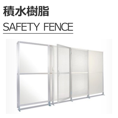 SAFETY FENCE