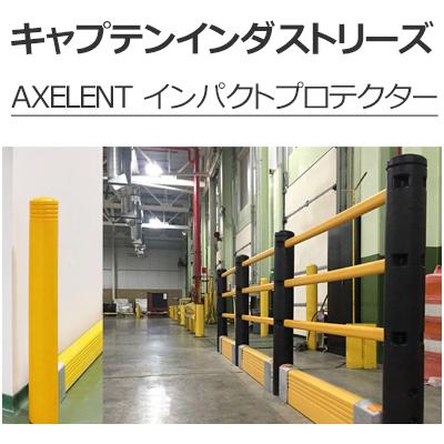 AXELENT インパクトプロテクター
