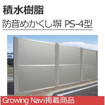 防音めかくし塀PS-4型