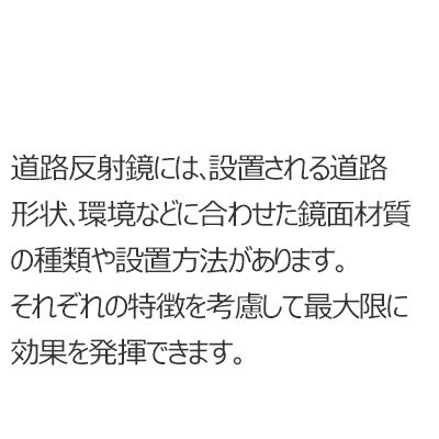 道路反射鏡 ジスロン 紹介