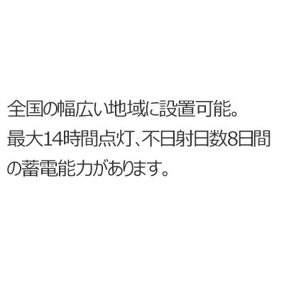ソーラー照明灯 アーバンソーラー 紹介