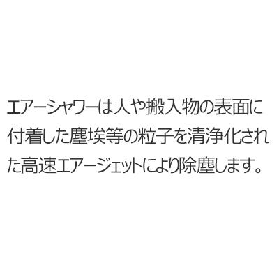 エアーシャワー 紹介
