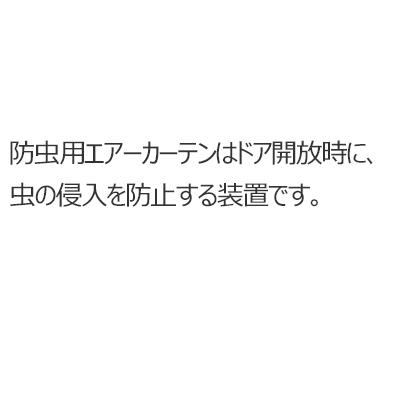 防虫用エアーカーテン 紹介