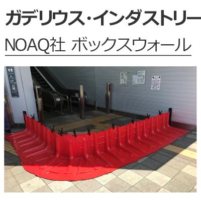 NOAQ社 ボックスウォール