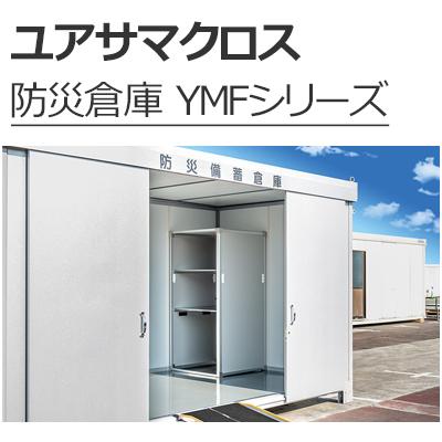 防災倉庫 YMFシリーズ