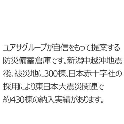 防災倉庫 YMFシリーズ 紹介