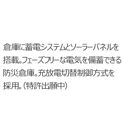 防災蓄電ステーション 紹介