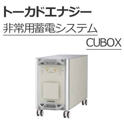 非常用蓄電システム CUBOX