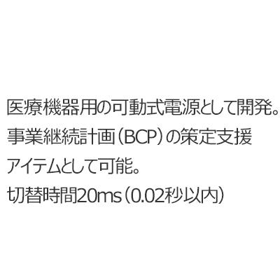 非常用蓄電システム CUBOX 紹介