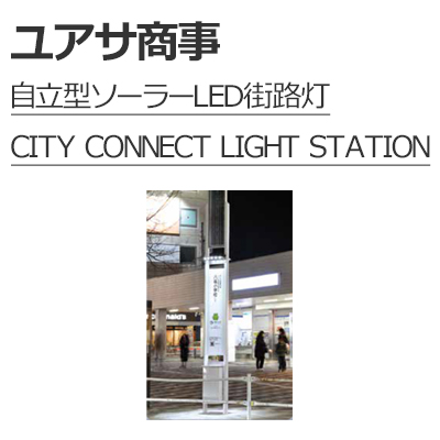 自立型ソーラーLED街頭 CITY CONNECT LIGHT STATION