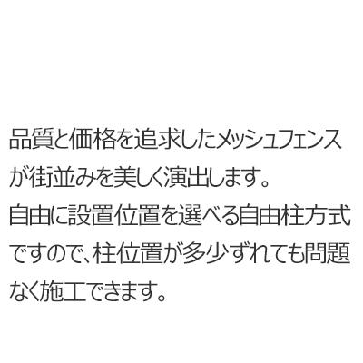 メッシュフェンスG10 紹介