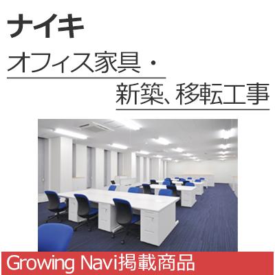 オフィス家具・新築、移転工事