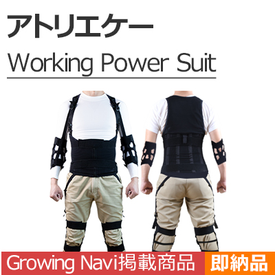 Working Power Suit