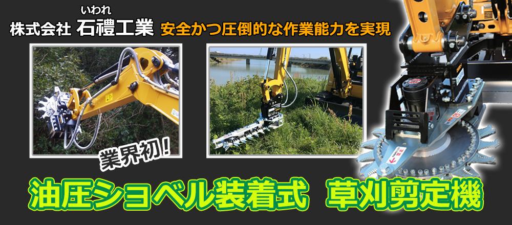 油圧ショベル装着式 草刈剪定機