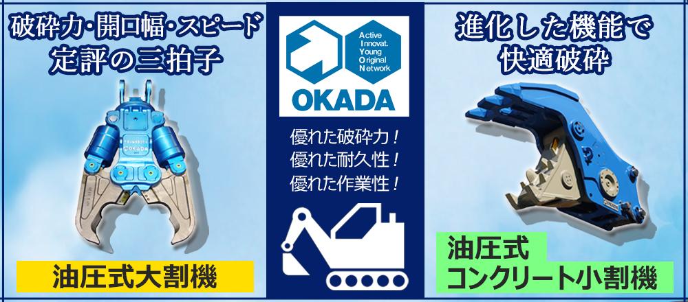 オカダアイヨン 油圧式大割機・小割機