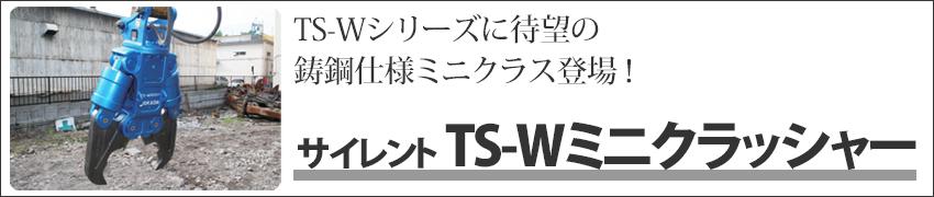サイレント TS-Wミニクラッシャー