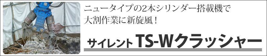 サイレント TS-Wクラッシャー
