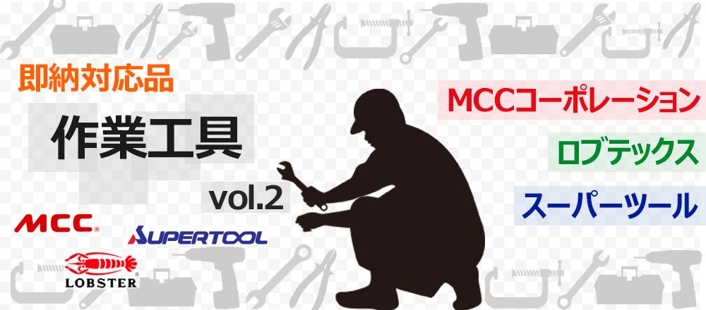 作業工具vol.2