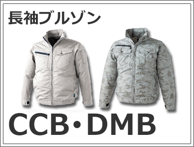 CCB・DMB