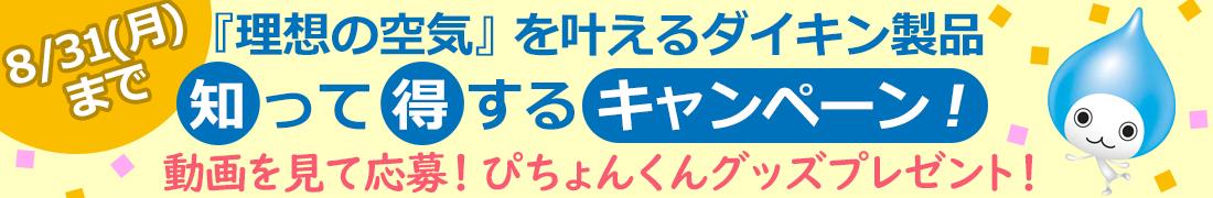 ダイキン工業 キャンペーン
