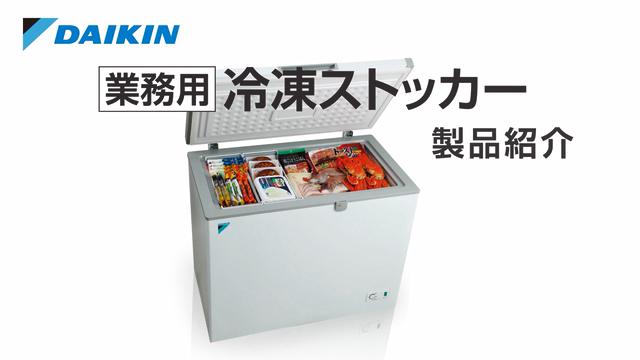 冷凍ストッカー サムネイル