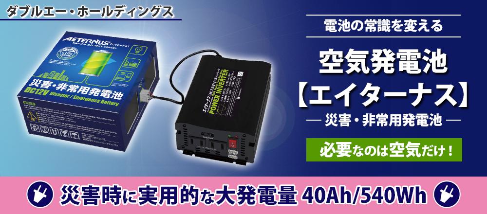 空気発電池 エイターナス