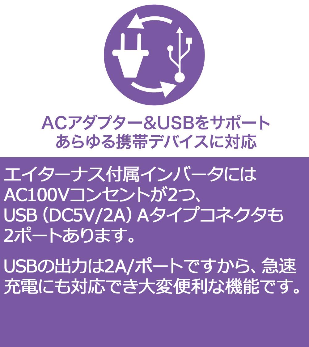 ACアダプター&USBをサポート あらゆる携帯デバイスに対応