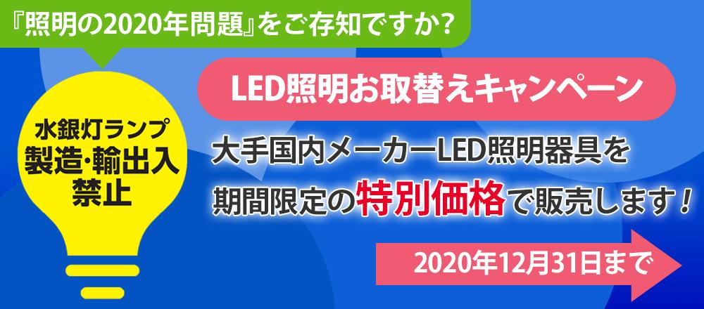 照明設備更新キャンペーン