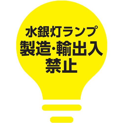 水銀灯ランプ 製造・輸出入禁止