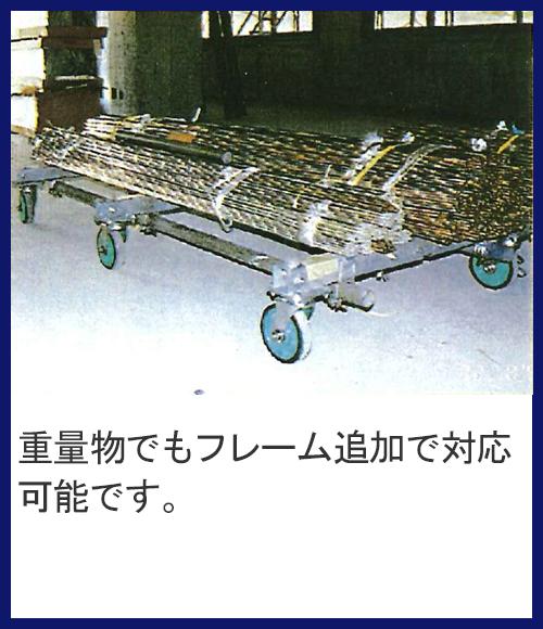 重量物でもフレーム追加で対応可能です。