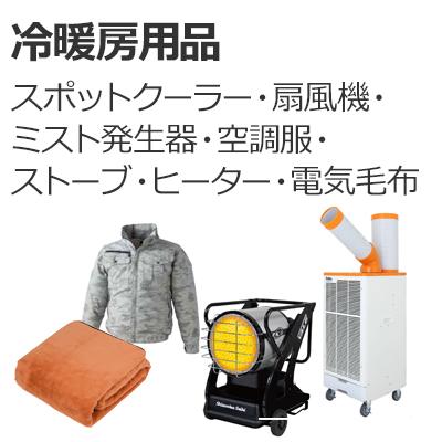 冷暖房用品