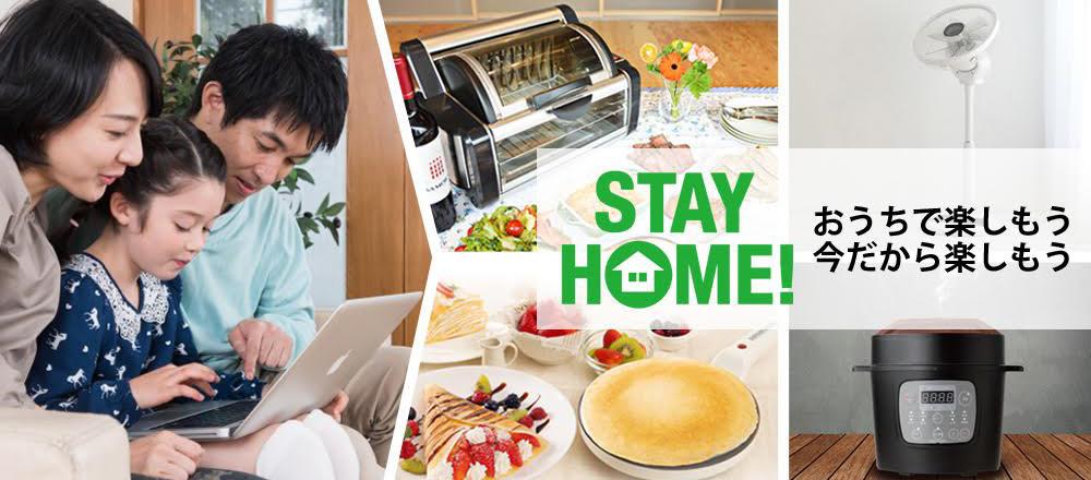 ユアサプライムス STAY HOME