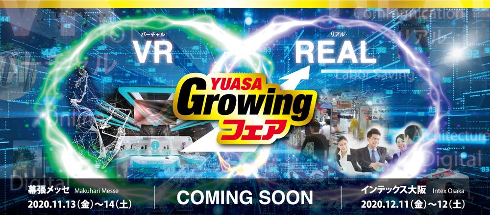 YUASA Growing フェア