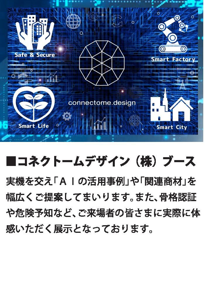 コネクトームデザイン(株)ブース